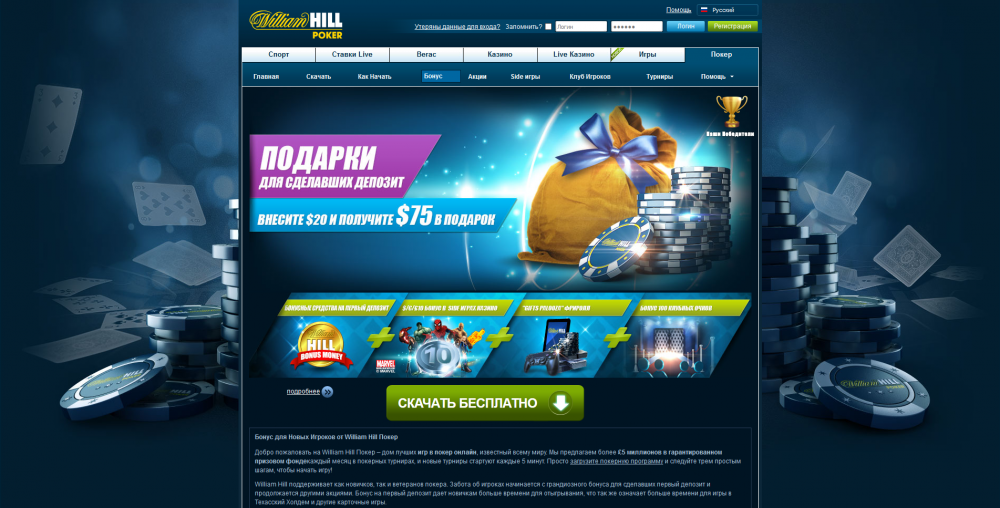 контора william hill